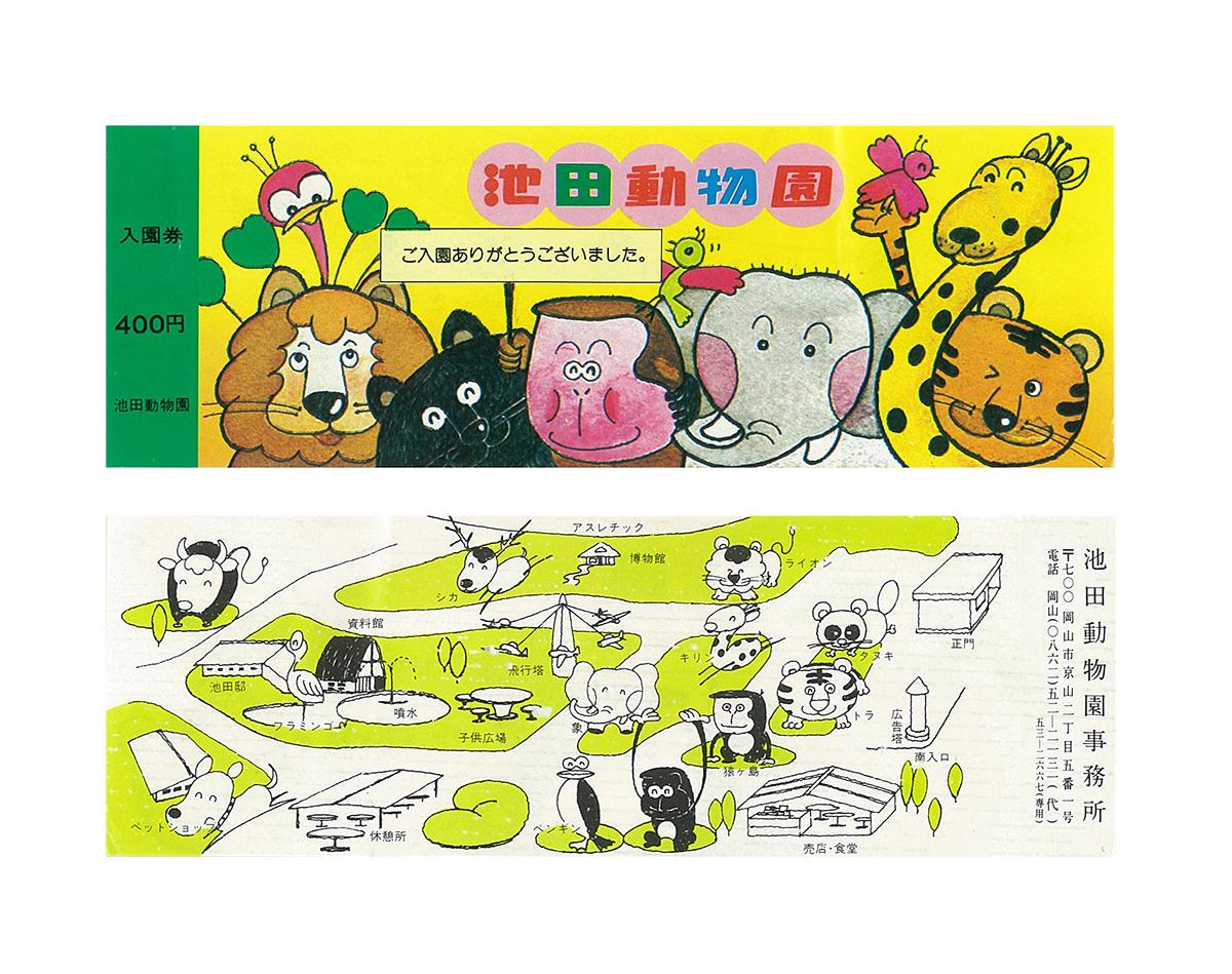 昔の池田動物園のチケット